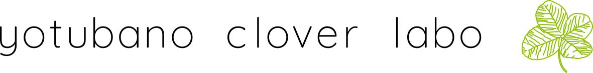 メール夢鑑定|yotubano clover labo